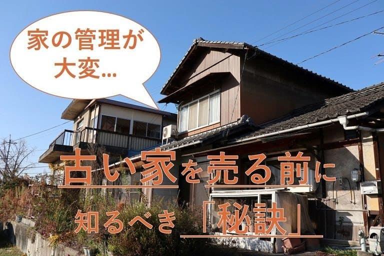 古い家を売る8つの方法 築40年・50年でも売るための事前準備と注意点