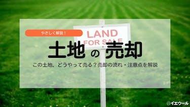 土地を売却する流れから高く売るコツ。相続や古い家の土地はどう売る?