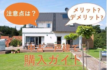 中古住宅購入の注意点と3つのポイントを徹底解説
