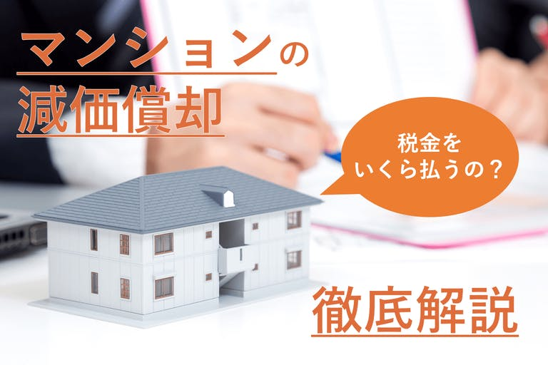 マンション売却時の減価償却費とは?確定申告に必須!