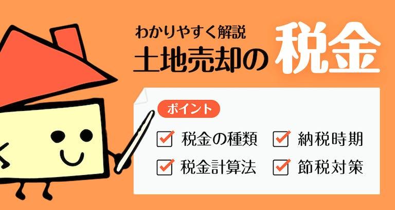 【土地売却にかかる税金】計算方法や税金のシミュレーションを徹底解説!