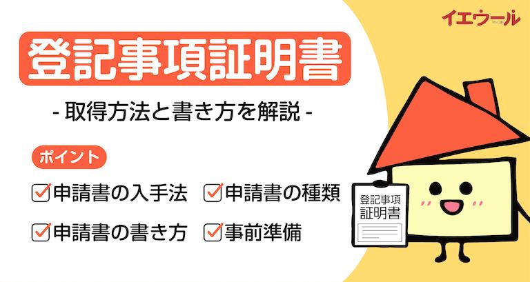 登記事項証明書の申請書は法務局で!取得方法と書き方を解説