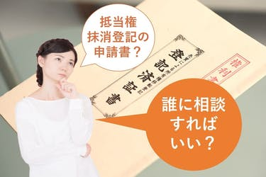 【抵当権抹消登記】申請書などの必要書類や売却成功法を解説!