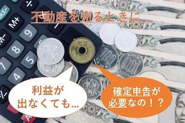 【不動産売却時の確定申告】流れや必要書類を徹底解説!