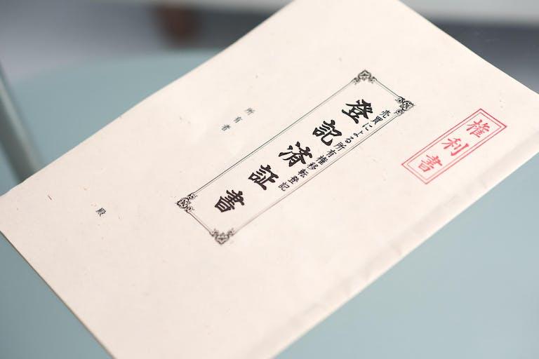 【登記事項証明書の必要書類】取得方法や書類項目を解説