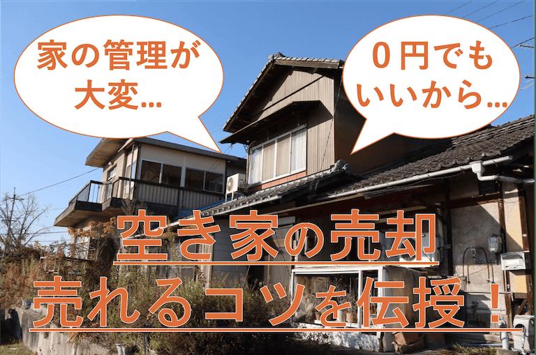【無償譲渡】空き家を0円で差し上げます!売るためのコツを解説!