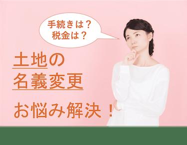 土地の名義変更 手順・必要書類・税金 完全ガイド!