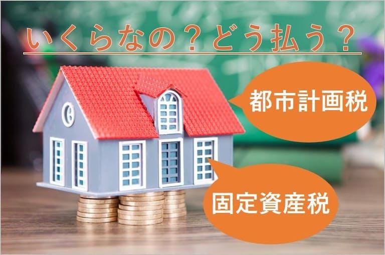 不動産売却した年も固定資産税を払うの? 精算方法を詳しく解説!
