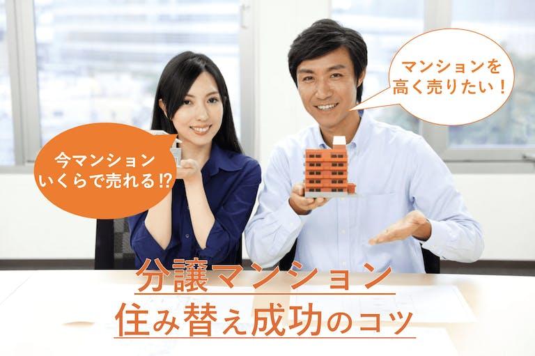 マンションの住み替えを成功させるコツ【手順・費用・ローンまで徹底解説!】