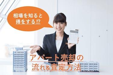 アパートを売却する方法と査定方法 査定額と相場を比較し優位な取引
