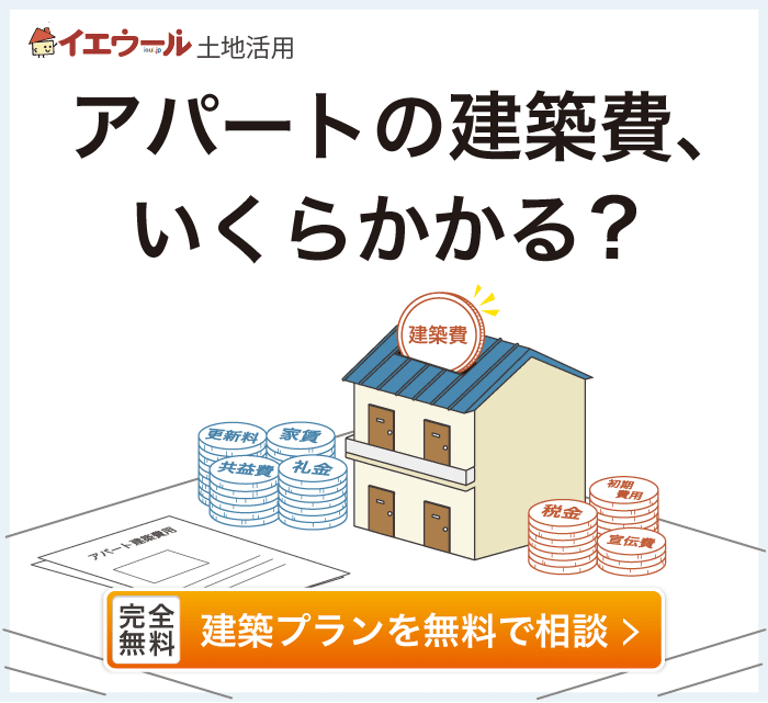 アパート建築費