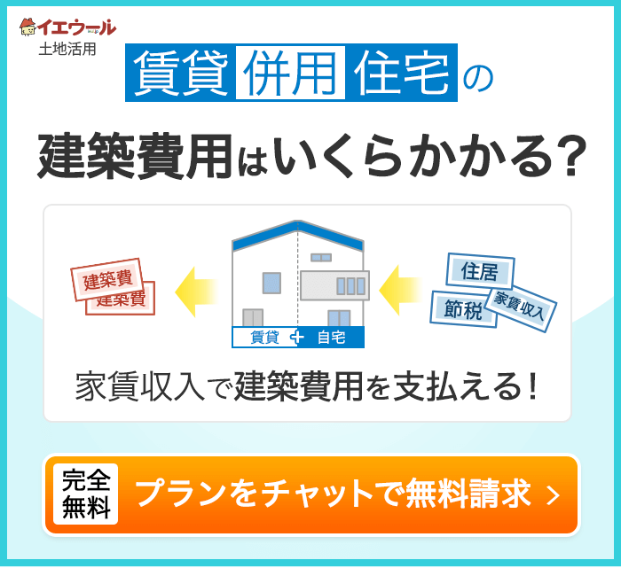 賃貸併用住宅バナー