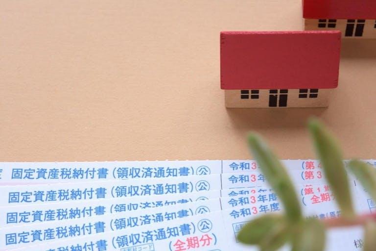 戸建てとマンションの固定資産税の違いを分かりやすく解説