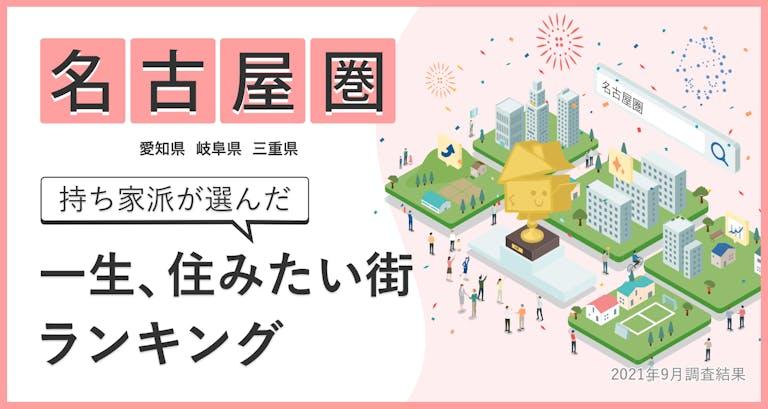 持ち家派が選んだ「一生住みたい街ランキング(2021)」名古屋圏の結果を公開!