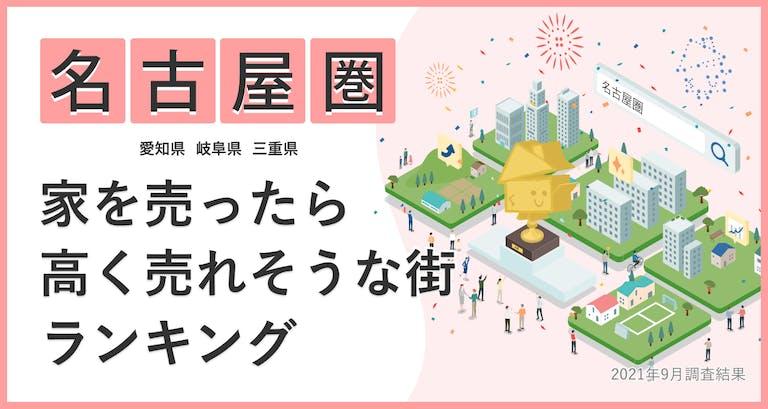 持ち家派が選んだ「家を売ったら高く売れそうな街ランキング(2021)」名古屋圏の結果を公開!