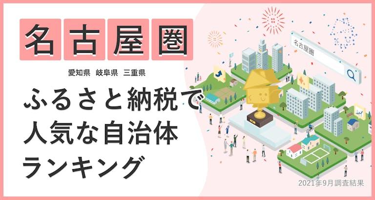 「ふるさと納税で人気な自治体ランキング」名古屋圏の結果を公開!