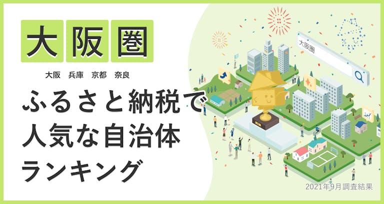 「ふるさと納税で人気な自治体ランキング」大阪圏の結果を公開!