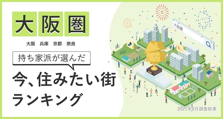 今最も住みたい街は?「今住みたい街ランキング(2021)」大阪圏の結果を公開