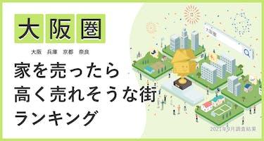 持ち家派が選んだ「家を売ったら高く売れそうな街ランキング(2021)」大阪圏の結果を公開!