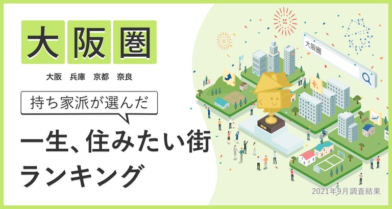 持ち家派が選んだ「一生住みたい街ランキング(2021)」大阪圏の結果を公開!