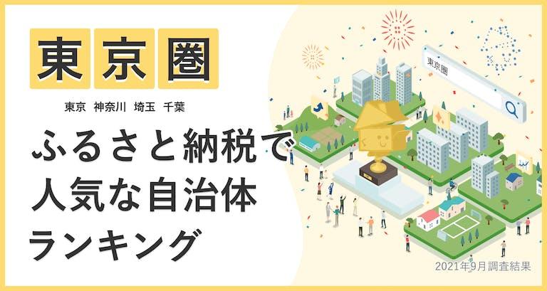 「ふるさと納税で人気な自治体ランキング」東京圏の結果を公開!