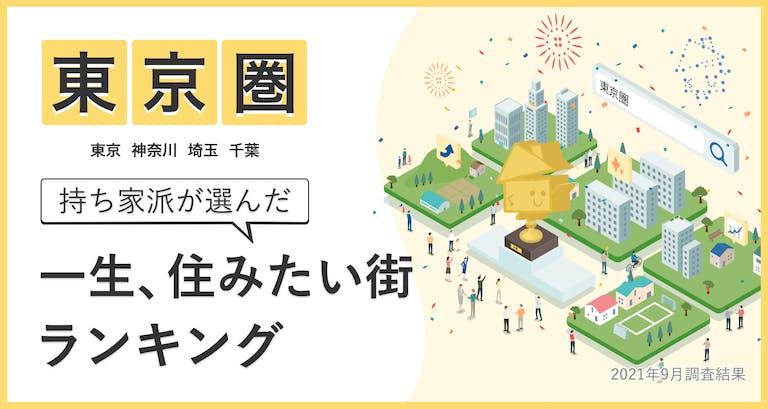 持ち家派が選んだ「一生住みたい街ランキング(2021)」東京圏の結果は?