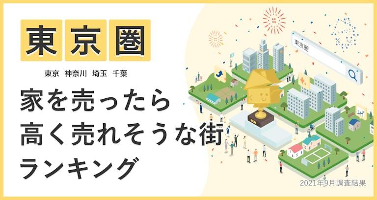 持ち家派が選んだ「家を売ったら高く売れそうな街ランキング(2021)」東京圏の結果を公開!