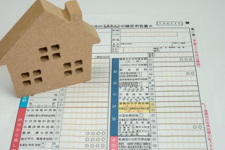 住宅ローン控除とは?最新制度の内容や条件など基礎知識を紹介
